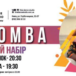 Fola Dance Studio, Kyiv - Kizomba, Bachata, Salsa, FDS